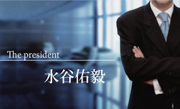 The president 水谷佑毅